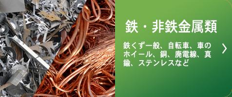 鉄・非鉄金属類