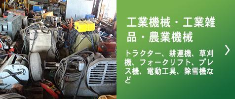 工業機械・工業雑品・農業機械