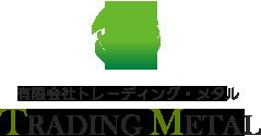 鶴岡、由利本荘の鉄類・アルミ・非鉄金属・工業機械・農業機械|有限会社トレーディングメタル